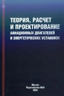 Бакулев В.И., Голубев В.А. и др. Теория, расчет и проектирование авиационных двигателей и энергетических установок