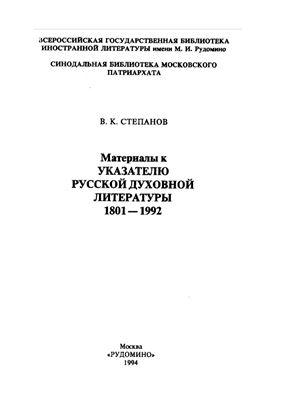 Степанов В.К. Материалы к указателю русской духовной литературы 1801-1992
