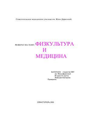Реферат - Физкультура и медицина
