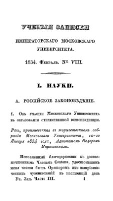 Морошкин Ф. Об участии Московского Университета в образовании отечественной юриспруденции