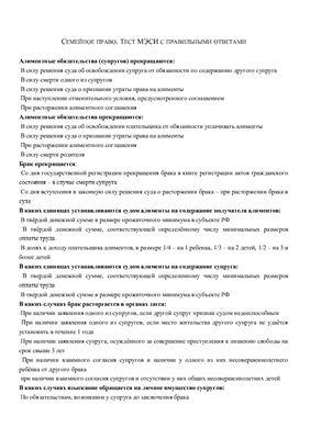 Тест МЭСИ по семейному праву с правильными ответами. Шпаргалка