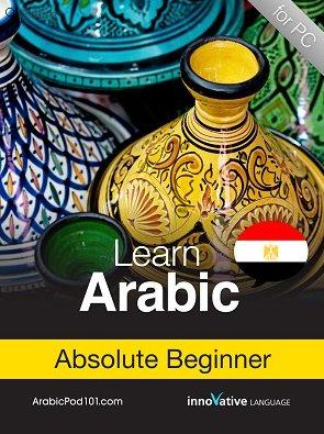 Программа Learn Arabic - Absolute Beginner PC Course. Part 2/2