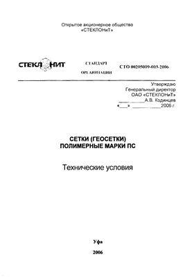 СТО 00205009-003-2006 Сетки (геосетки) полимерные марки ПС. Технические условия