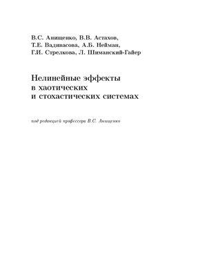 Анищенко В.С. Нелинейные эффекты в хаотических и стохастических системах