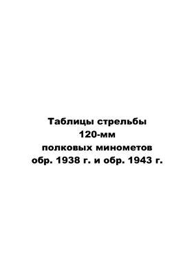 Таблицы стрельбы 120-мм полковых минометов образца 1938 г. и образца 1943 г