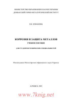 Кофанова Н.К. Коррозия и защита металлов
