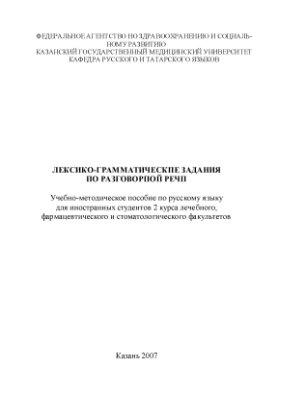 Никитюк В.П. Лексико-грамматические задания по разговорной речи