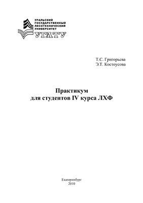 Григорьева Т.С., Костоусова Э.Т. Практикум для студентов IV курса ЛХФ