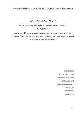 Развитие молодежного и детского движения в России. Типология и основные характеристики молодежных и детских объединений