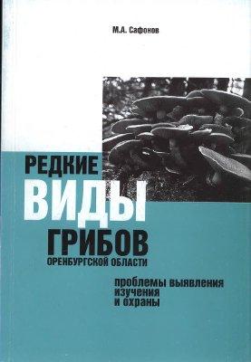 Сафонов М.А. Редкие виды грибов Оренбургской области: проблемы выявления, изучения и охраны