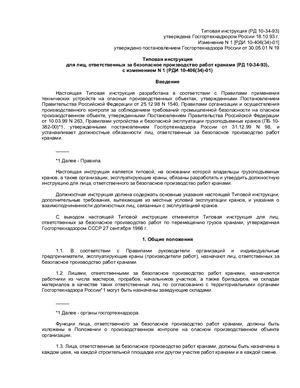 РД-10-34-93. Типовая инструкция для лиц, ответственных за безопасное производство работ кранами (РД 10-34-93), с изменением N 1 (РДИ 10-406(34)-01)