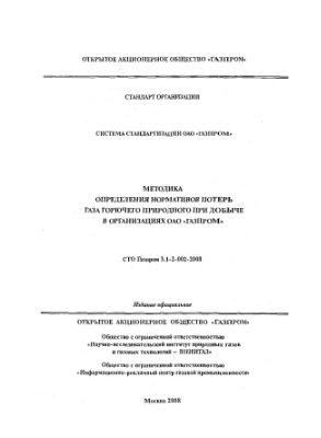 СТО Газпром 3.1-2-002-2008
