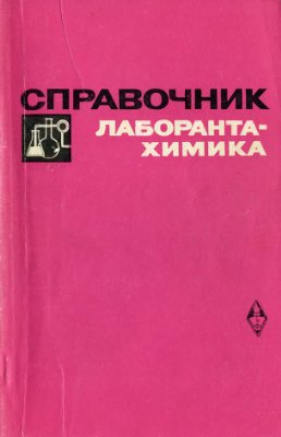 Писаренко В.В. Справочник лаборанта-химика