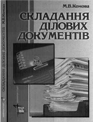 Комова М.В. Складання ділових документів