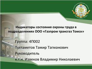 Индикаторы состояния охраны труда в подразделениях ООО Газпром трансгаз Томск