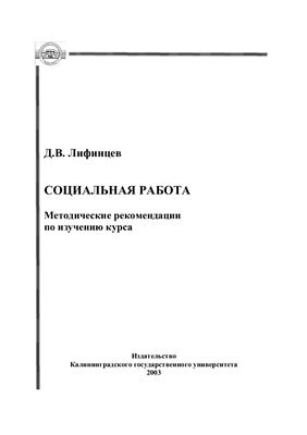 Лифинцев Д.В. Социальная работа