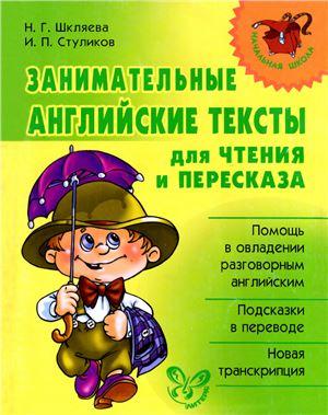 Шкляева Н.Г, Стуликов И.П. Занимательные английские тексты для чтения и пересказа