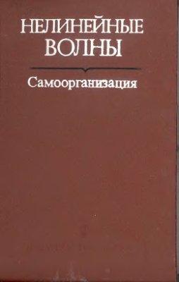 Гапонов-Грехов А.В., Рабинович М.И. (отв. ред.) Нелинейные волны: Самоорганизация