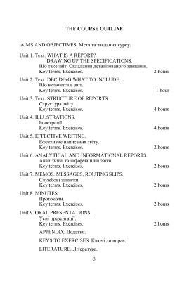 Шевченко О.Л. Спеціалізована англійська мова для економістів (складання звітів, доповідей та підготовка усних презентацій)