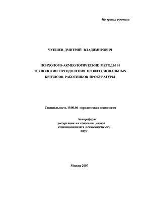 Чупшев Д.В. Психолого-акмеологические методы и технологии преодоления профессиональных кризисов работников прокуратуры