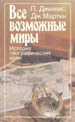Джеймс П., Мартин Дж. Все возможные миры. История географических идей