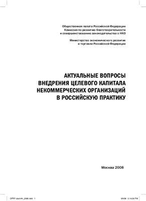 Рубашкина С.А. ( ред.) Актуальные вопросы внедрения целевого капитала некоммерческих организаций в российскую практику