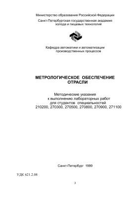 Усачев Ю.А., Замарашкина В.Н. Метрологическое обеспечение отрасли