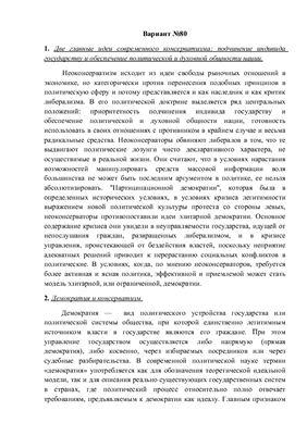 Контрольная работа по политологии вариант №80