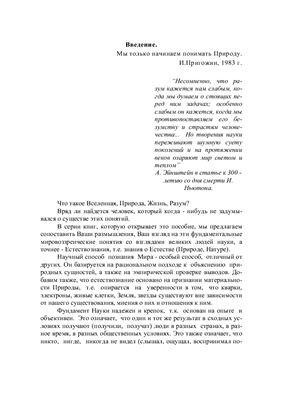 Горин Ю.В. и др. Естествознание по Ньютону