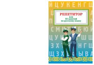 Гетманова В., Саймасаева Г., Нурмухаметова Ж. Репетитор или 55 занятий по русскому языку
