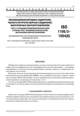 ISO 1106/3-1984 Рекомендуемая методика радиографического контроля сварных соединений, выполненных сваркой плавлением. Часть 3. Кольцевые соединения сварных швов стальных труб с толщиной стенки до 50 мм., выполненные сваркой плавлением