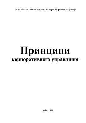 Принципи корпоративного управління 2014