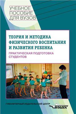 Кожухова Н.Н. Теория и методика физического воспитания и развития ребенка