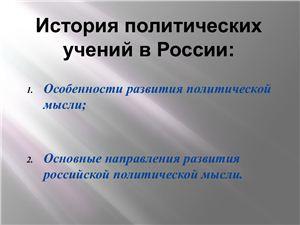 История политических учений в России