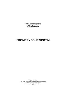 Павлющенко Л.В., Езерский Д.В. Гломерулонефриты