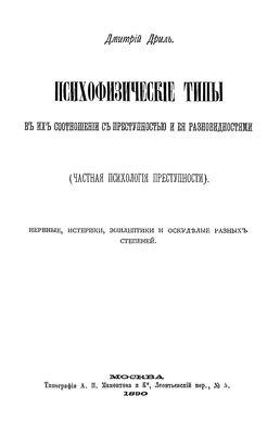 Дриль Д. Психофизические типы в их соотношении с преступностью и ее разновидностями (частная психология преступности)