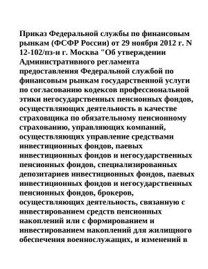 Приказ Федеральной службы по финансовым рынкам (ФСФР России) от 29 ноября 2012 г. N 12-102/пз-н