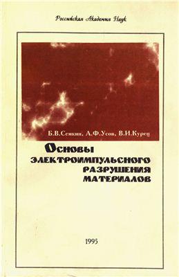 Семкин Б.В., Усов А.Ф., Курец В.И. Основы электроимпульсного разрушения материалов