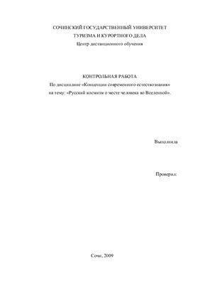 Контрольная работа - Русский космизм о месте человека во Вселенной