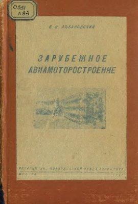 Любановский Е.В. Зарубежное авиамоторостроение