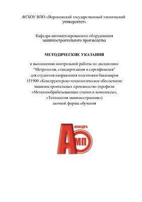 Пачевский В.М., Краснова М.Н. Метрология, стандартизация и сертификация