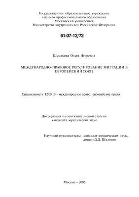 Шумакова О.И. Международно-правовое регулирование миграции в Европейский Союз