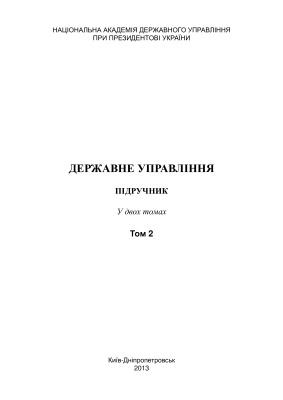 Ковбасюк Ю.В. Державне управління. Т. 2