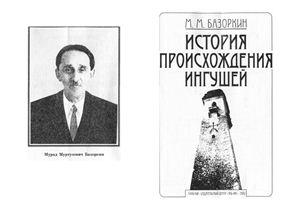 Базоркин М.М. История происхождения ингушей