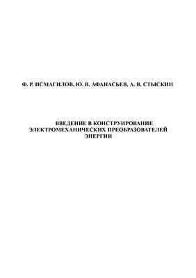 Исмагилов Ф.Р., Афанасьев Ю.В. Введение в конструирование электромеханических преобразователей энергии: учеб. пособие