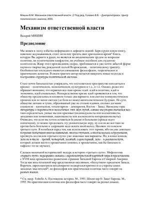 Мишин В.М. Механизм ответственной власти
