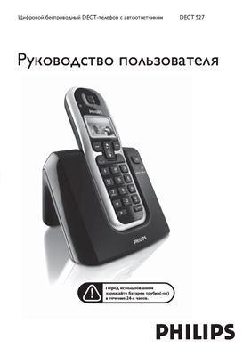 Цифровой беспроводный DECT-телефон с автоответчиком Philips DECT527