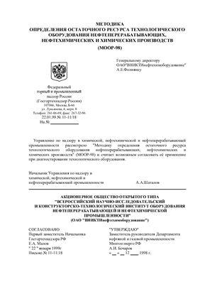 МООР 98 Методика определения остаточного ресурса технологического оборудования нефтеперерабатывающих, нефтехимических и химических производств