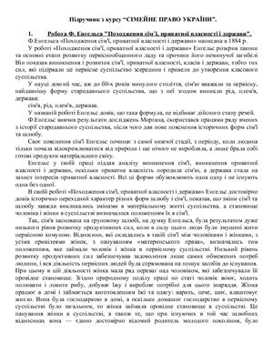Сімейне право України