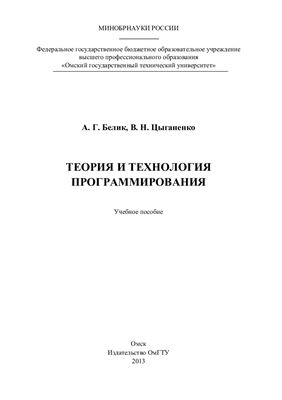 Белик А.Г., Цыганенко В.Н. Теория и технология программирования. Конспект лекций